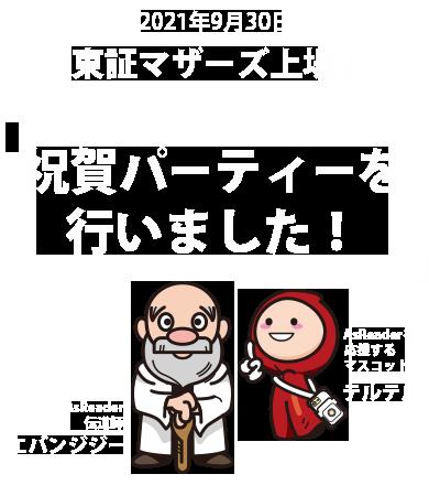 東京証券取引所マザーズ上場祝賀パーティー