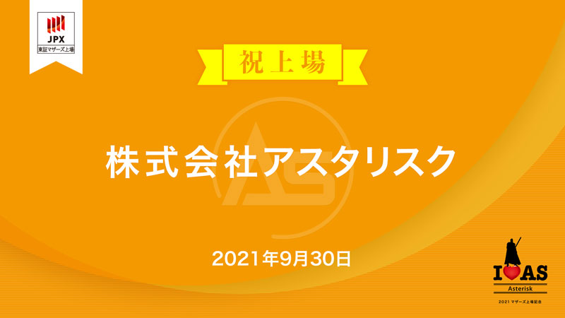 東京証券取引所マザーズ上場記念