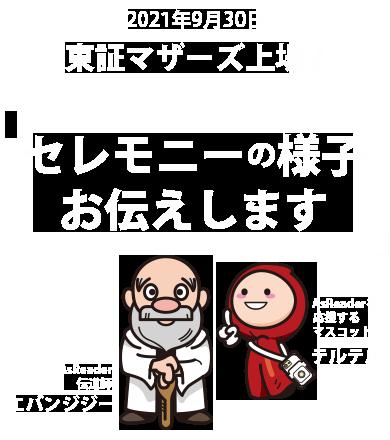 東京証券取引所マザーズ上場記念セレモニー