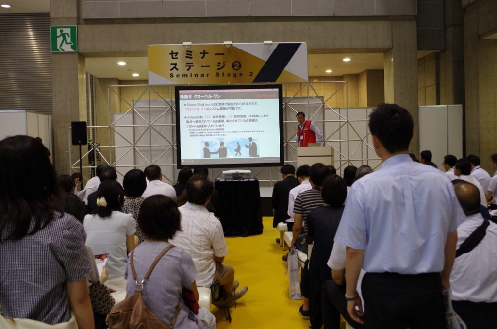 当社社長鈴木の講演