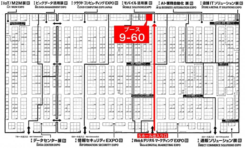 モバイル活用展【秋】小間位置_改_web2